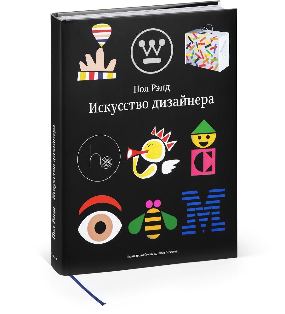 iskusstvo-dizaynera-cover