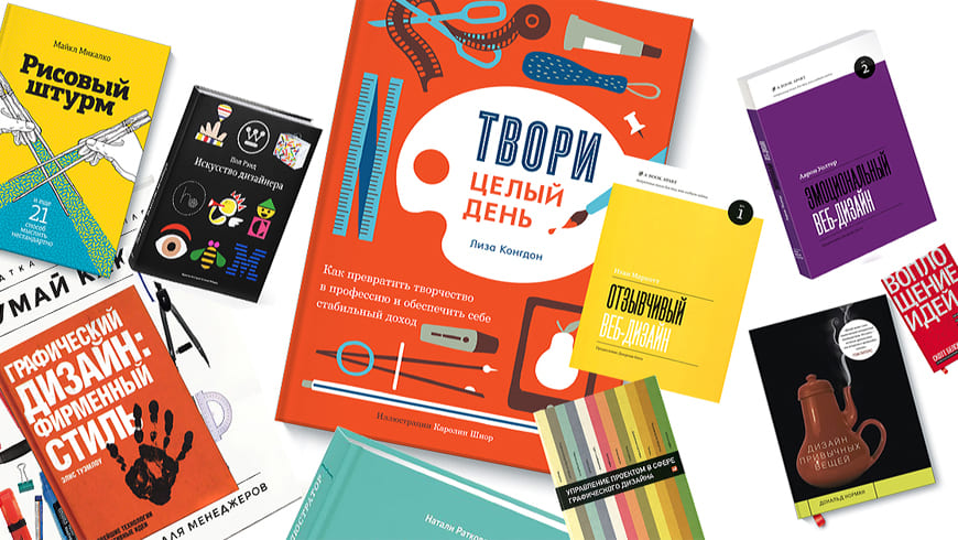 Что почитать дизайнеру?