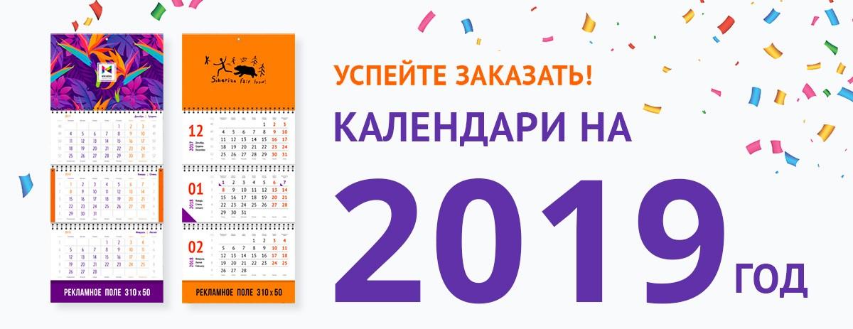 kalendar_2019_1