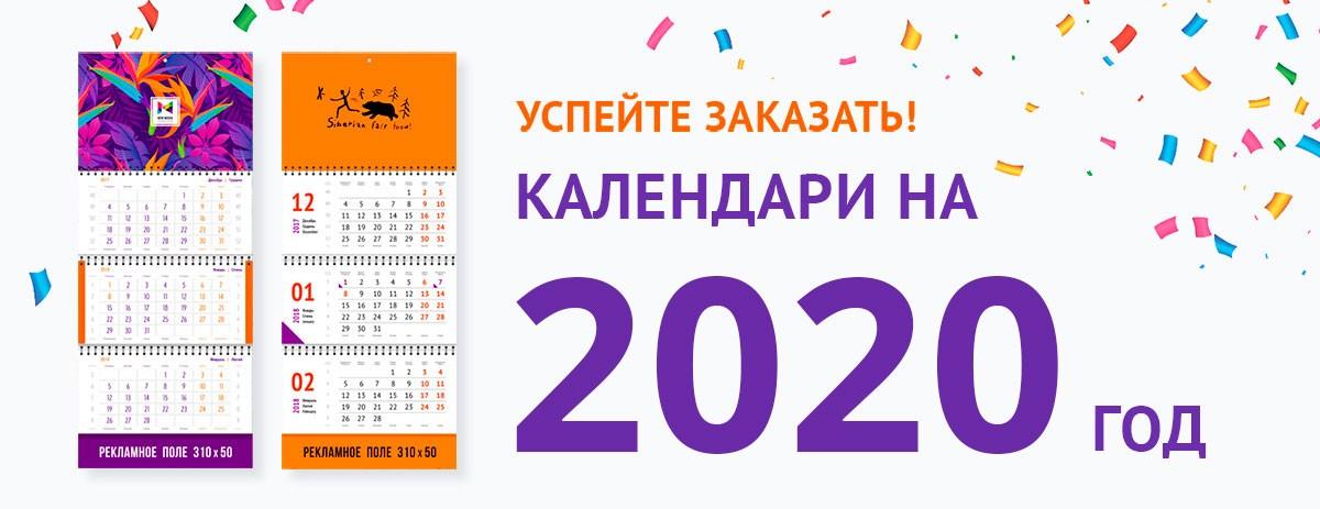 kalendar_2020