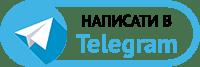 Написати в Telegram