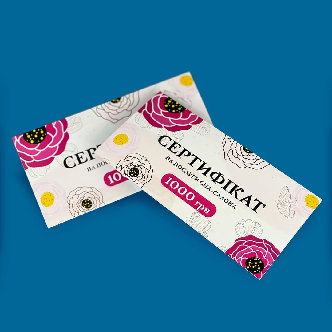 печать подарочных сертификатов в одессе