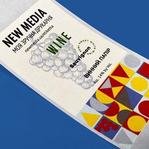 печать этикеток на белом крафте в рулонах малыми тиражами