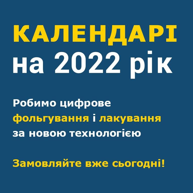 печать календарей на 2022 год
